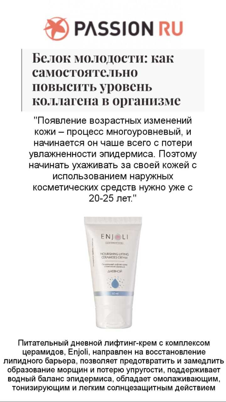 Интернет-журнал passion.ru, Декабрь' 19