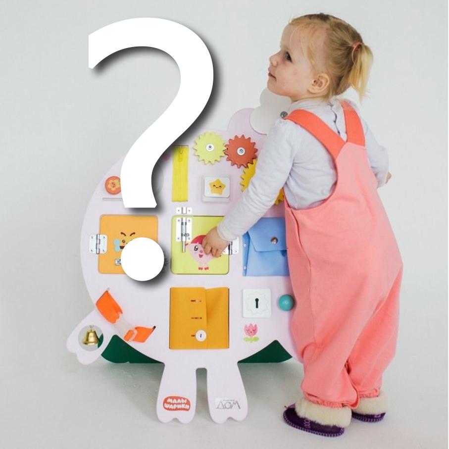 Что такое Бизиборд для детей? Почему он так необходим для развития?