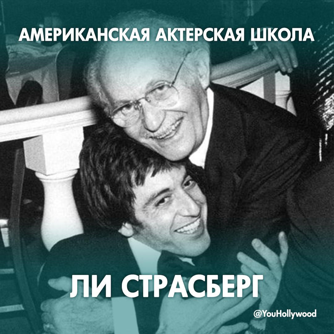 ЛИ СТРАСБЕРГ