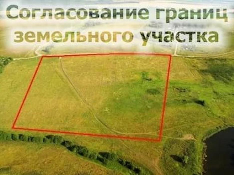 Границы земельных участков необходимо согласовывать