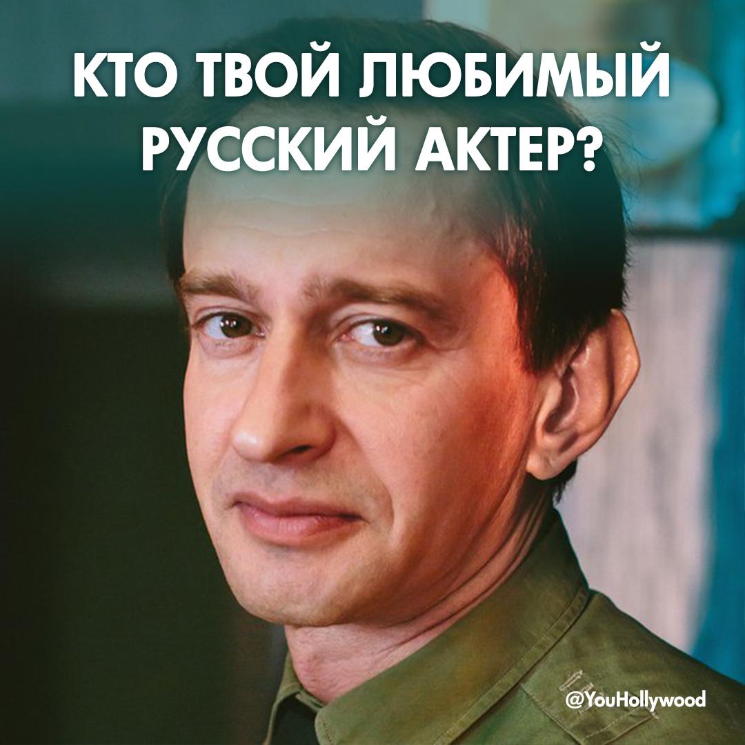 КТО ТВОЙ ЛЮБИМЫЙ РУССКИЙ АКТЕР?