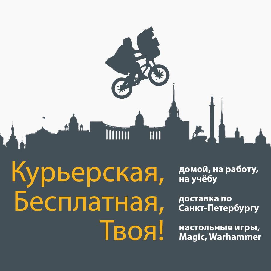 Курьерская доставка от «Единорога» - теперь и в Петербурге!
