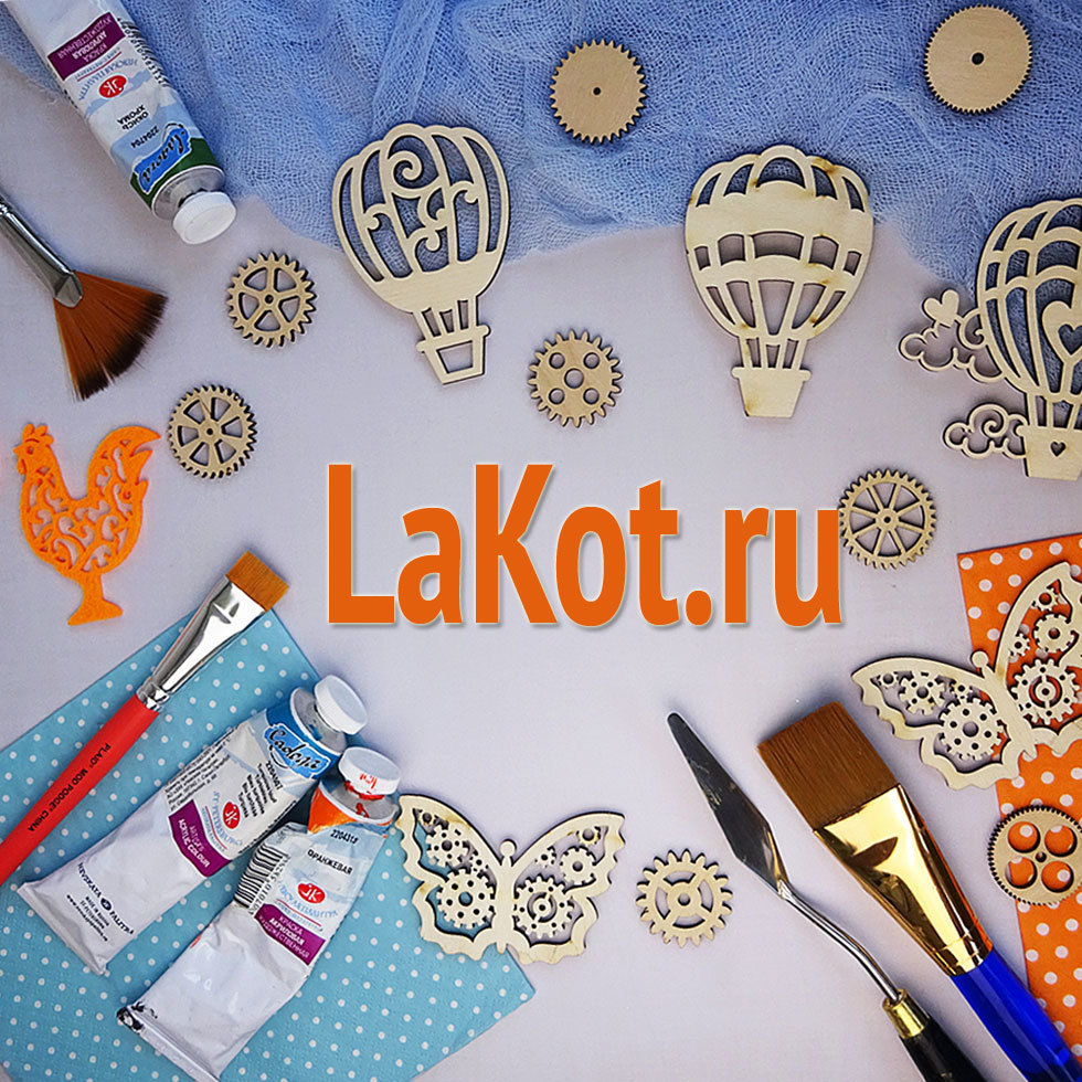 Кому полезен LaKot