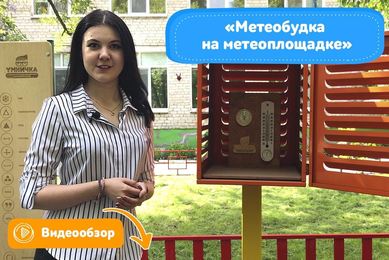 Видеообзор метеобудки и 3 эксперимента с метеоприборами для детей