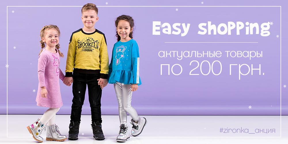 Легкий шопинг с Zironka.