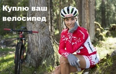 Выкуп велосипедов у частных лиц и компаний.