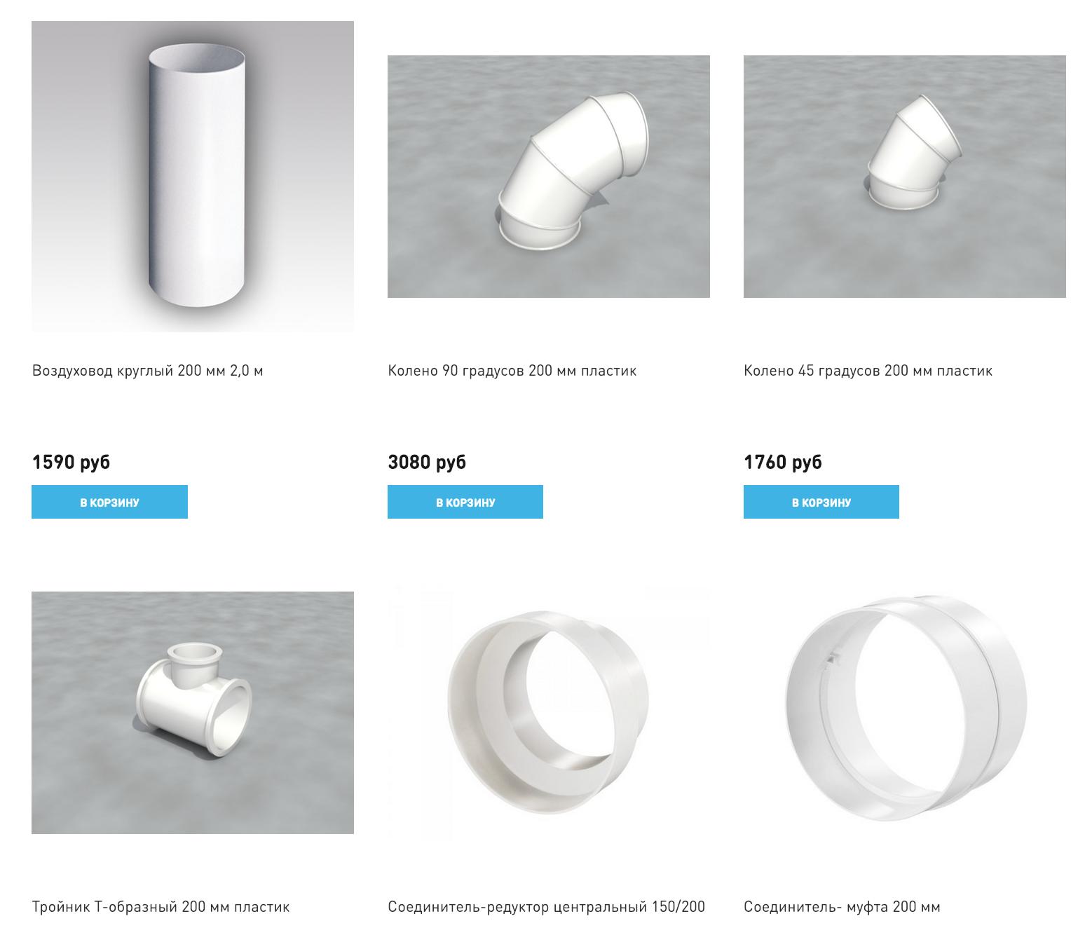Расширение линейки пластиковых воздуховодов ф 200 мм!