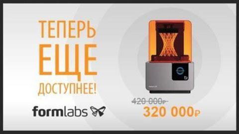 Formlabs 2 теперь 320 000 рублей!