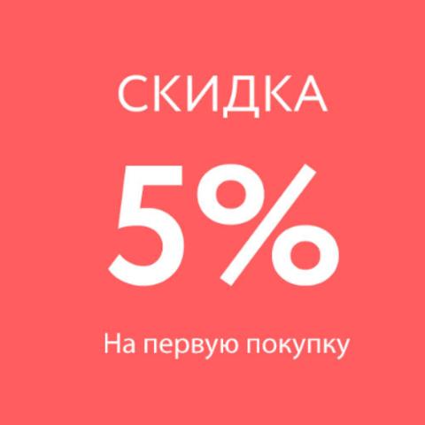 Скидка 5% на первый заказ