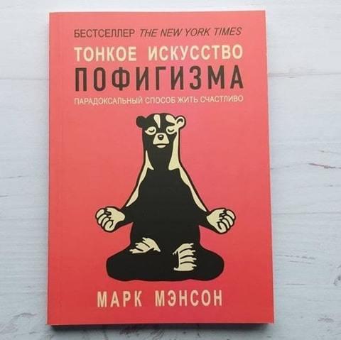Рецензия на книгу