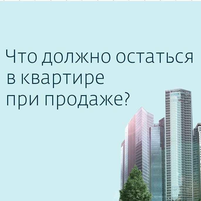 Что должно остаться в квартире при продаже?