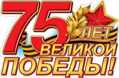 С Праздником! Днём Победы!