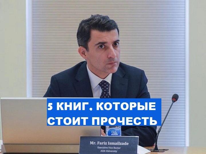 Советует проректор ADA Фариз Исмаилзаде