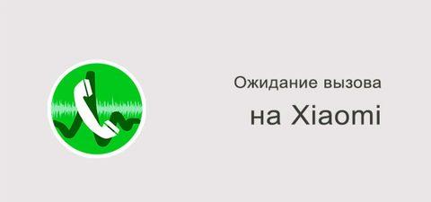 Как включить услугу ожидания вызова на Xiaomi?
