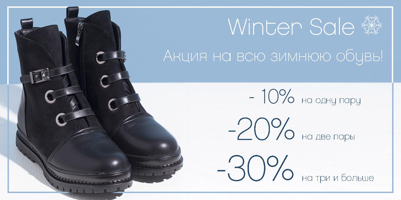 Акция на всю зимнюю обувь! ❄️