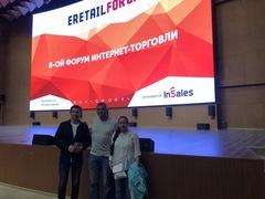 Форум интернет-торговли «ERETAIL FORUM»