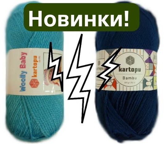 Две новинки от Kartopu в нашем магазине!