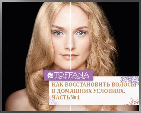Как восстановить волосы в домашних условиях.