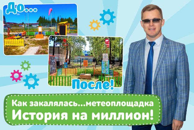 История метеоплощадки «Умничка™». Рассказывает основатель компании Фёдор Будылдин