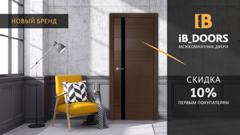 Новый бренд на рынке межкомнатных дверей iB_DOORS - встречайте!