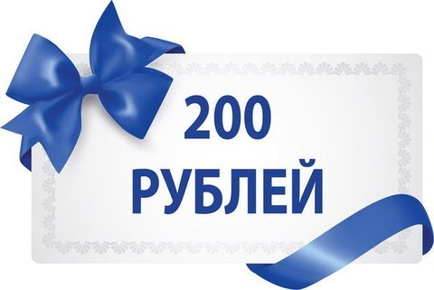 Купон на скидку 200 руб. за подписку на уведомления