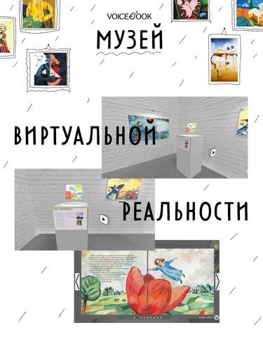 Издательство VoiceBook запустило первый в России музей книг и картин виртуальной реальности