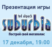 Презентация настольной игры «Suburbia» в «Единороге»