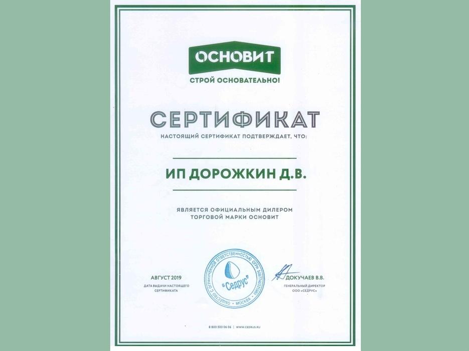 СтройМаркет ДляСтроителей.рф - официальный дилер «Основит»