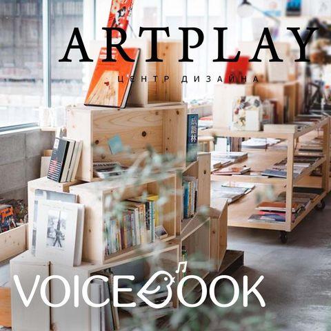 Наши книги – в ArtPlay