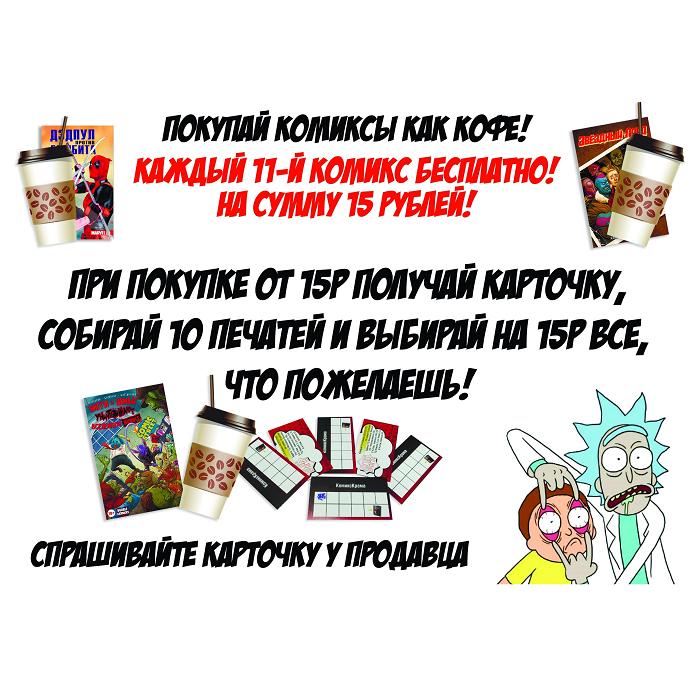 Покупай комиксы как кофе! Каждый 11-й комикс бесплатно!