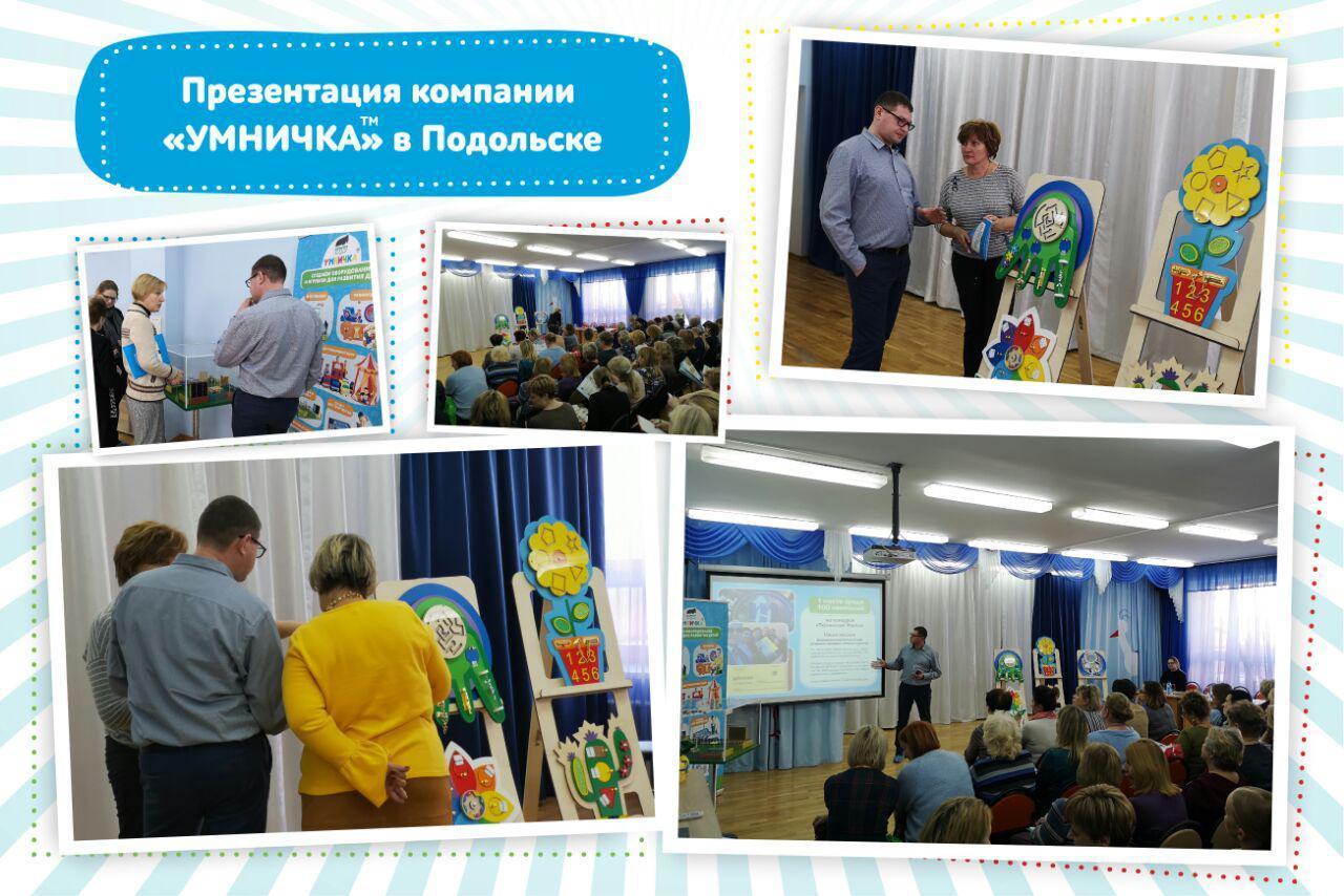 Презентация компании «Умничка™» на совещании руководителей образовательных учреждений в Подольске
