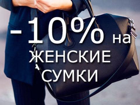 Скидка на сумки 10%