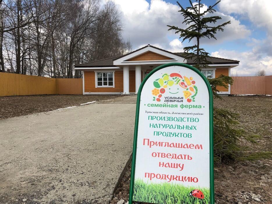 Фермерская ярмарка в «Романовском Парке» расширяется