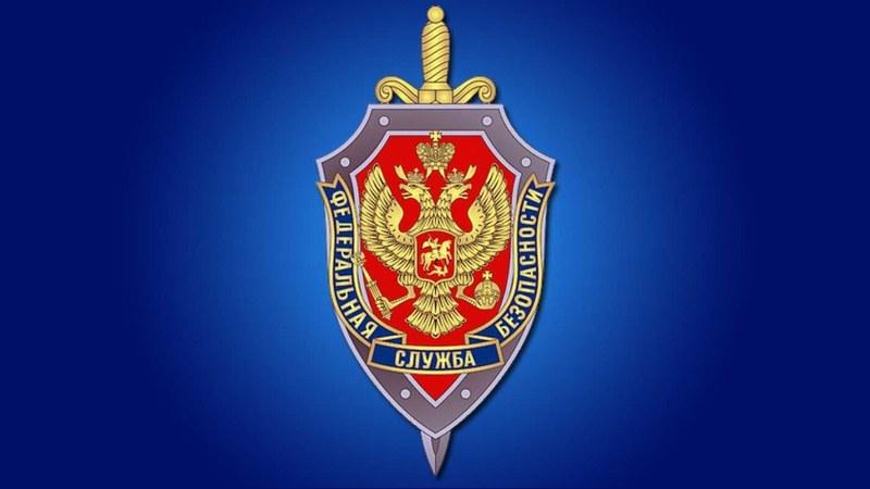 Обеспечение безопасности граждан и государственных интересов - цель работы ФСБ