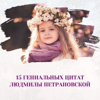 15 гениальных цитат Людмилы Петрановской