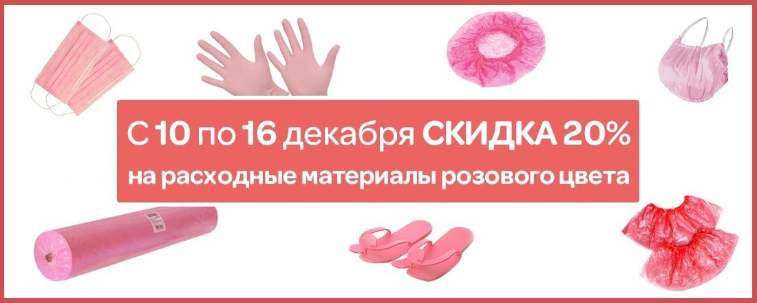 Оформите рабочее место в розовом цвете со скидкой 20%!
