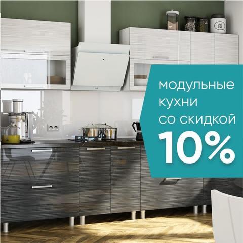 Акция: скидка 10% в мае 2020 г. на модульные кухни!