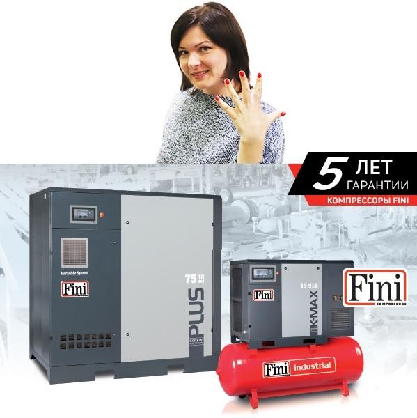 5 лет гарантии на компрессоры FINI