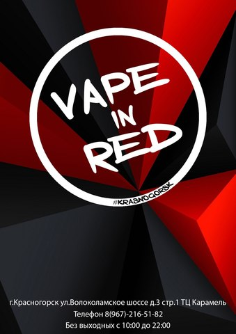 VAPE IN RED, г. Красногорск