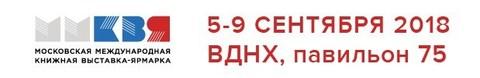 31-я Московская международная книжная выставка-ярмарка