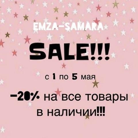 Emza-samara дарит скидку 20% на всё товары в наличии
