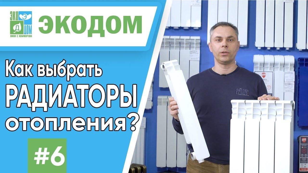 Как выбрать РАДИАТОРЫ отопления? Биметаллические, алюминиевые, стальные и чугунные радиаторы