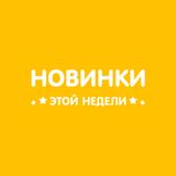 Новинки комиксов 6 сентября
