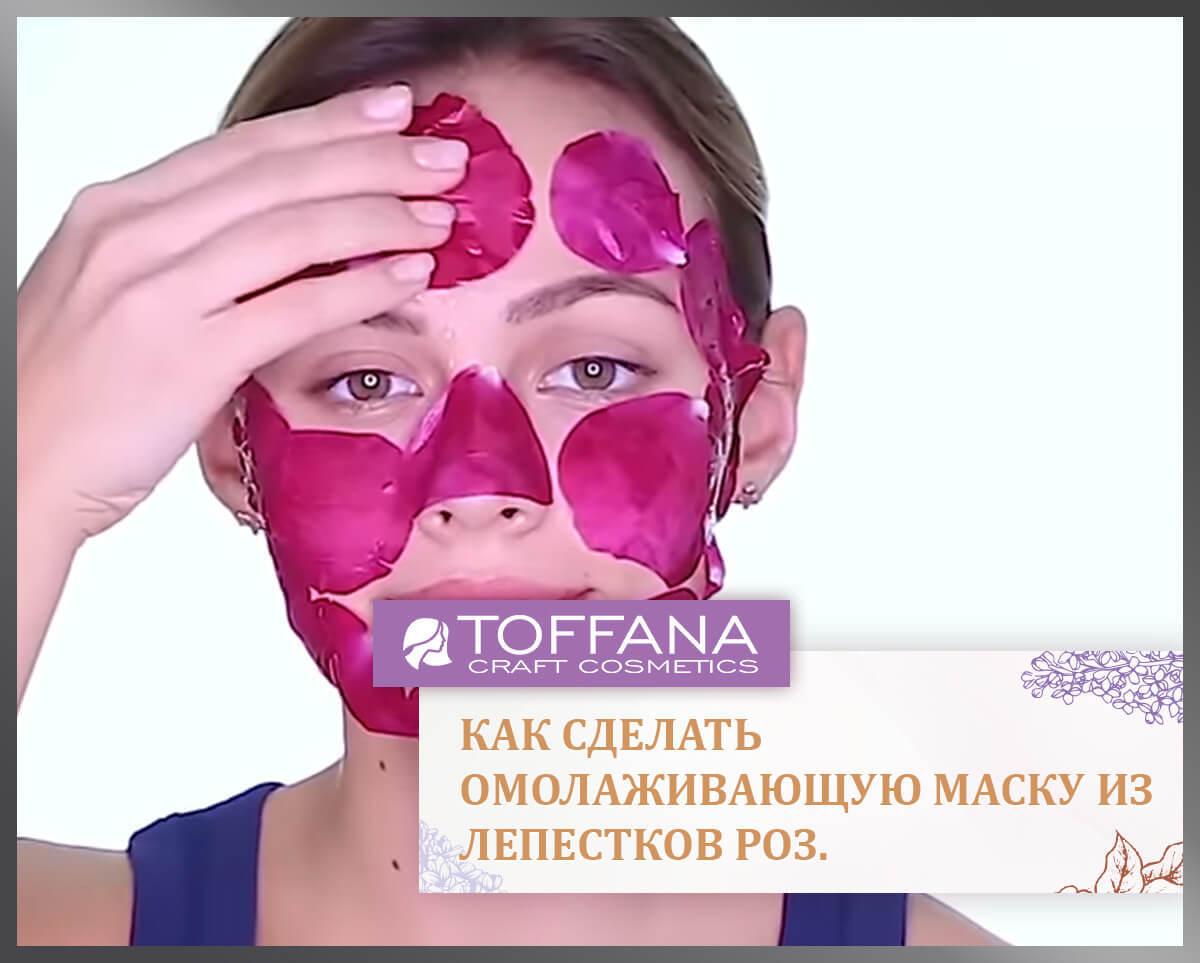 Как сделать омолаживающую маску из лепестков роз.