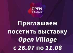 Приглашаем принять участие в выставке Open Village с 26.07 по 11.08!