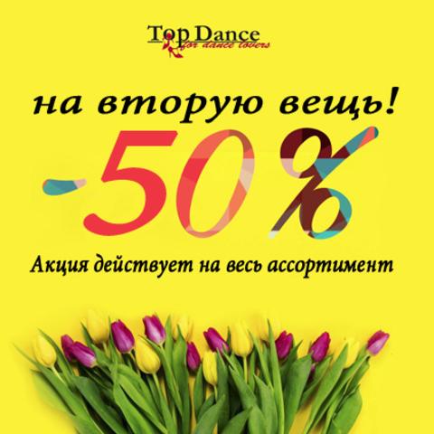 Акция -50% продлена!