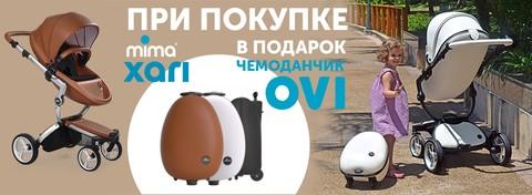 При  покупке  коляски  MIMA  XARI  2  в 1 (из наличия) вы получаете детский фирменный дорожный чемодан на колесах MIMA OVI (на выбор из наличия)