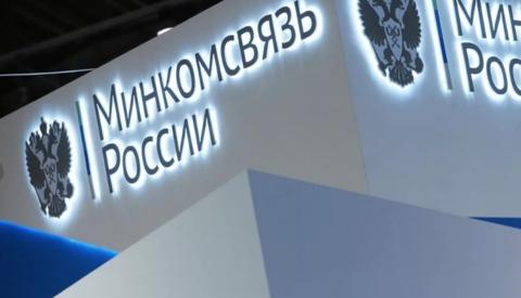 Минкомсвязи внесли предложения в проект закона о цифровой экономике