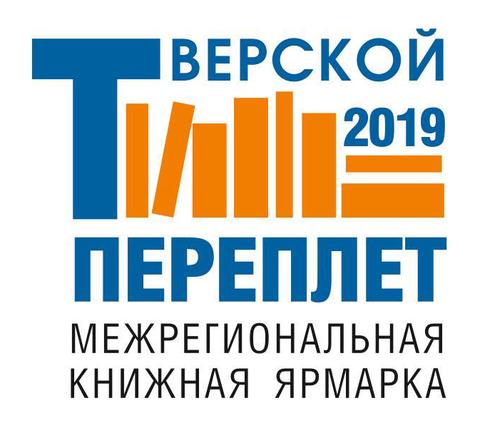 V МЕЖРЕГИОНАЛЬНАЯ КНИЖНАЯ ВЫСТАВКА-ЯРМАРКА «Тверской переплет»