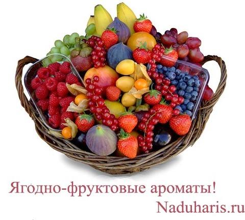 Ягодно-фруктовые ароматы в селективной парфюмерии.